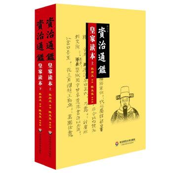 资治通鉴皇家读本(修订本)