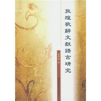 敦煌歌辭文獻語言研究