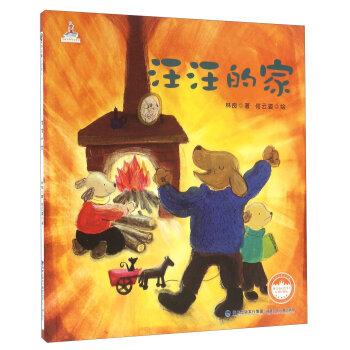 汪汪的家(经典珍藏版)/台湾儿童文学馆