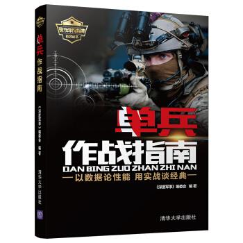 现代军事作战宝典系列丛书:单兵作战指南