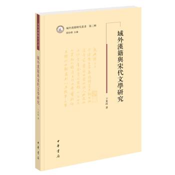 域外汉籍研究丛书:域外汉籍与宋代文学研究