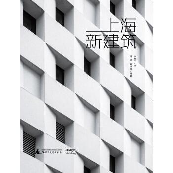 上海新建筑(精装)