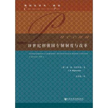 19世纪初俄国专制制度与改革