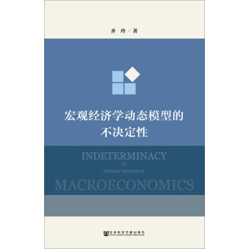 宏观经济学动态模型的不决定性