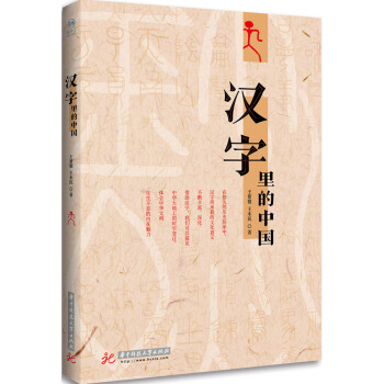汉字里的中国