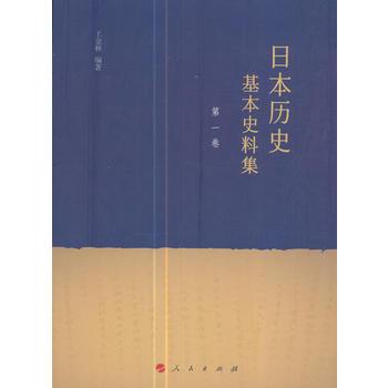 日本历史基本史料集(第一卷)