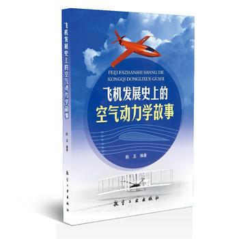飞机发展史上的空气动力学故事