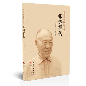 中国工程院院士传记:张锡祥传