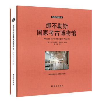 北京凤凰壹力 那不勒斯国家考古博物馆(大12K)