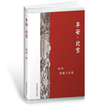 早安,北京! 徐坤短篇小说选(精装)