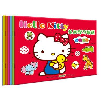 Hello Kitty认知学习贴纸(6册套装)