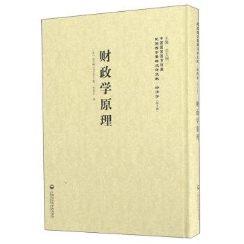 民国西学要籍汉译文献:财政学原理(精装)