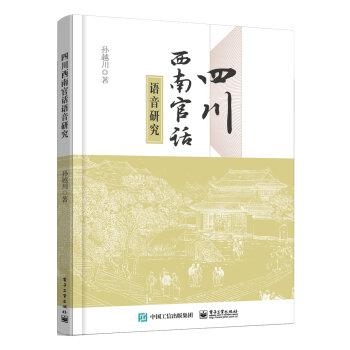 四川西南官话语音研究