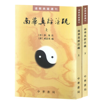 道教典籍选刊:南华真经注疏(全2册)