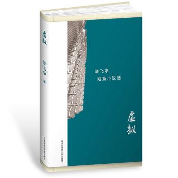 虚拟 毕飞宇短篇小说选(精装)