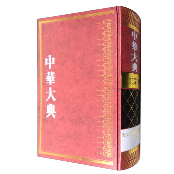 中华大典·工业典·陶瓷与其他烧制品工业分典