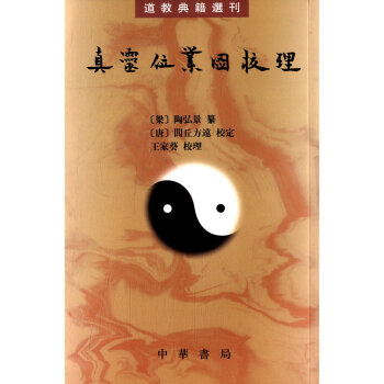 道教典籍选刊:真灵位业图校理