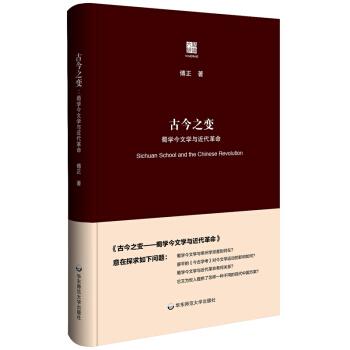 古今之变:蜀学今文学与近代革命(精装)