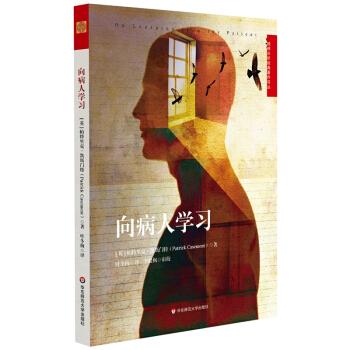 精神分析经典著作译丛:向病人学习