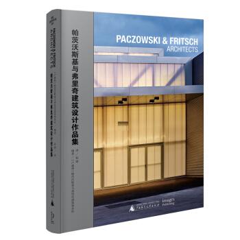 著名建筑事务所系列:帕茨沃斯基与弗里奇建筑设计作品集(精装)
