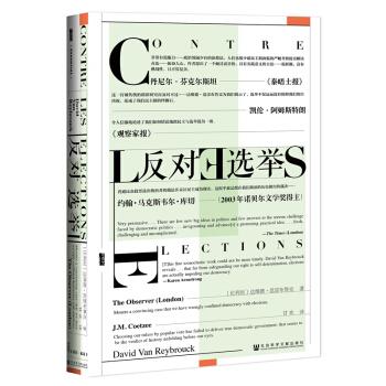 甲骨文丛书:反对选举(精装)