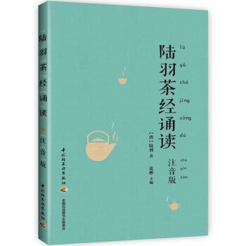 陆羽茶经诵读(注音版)