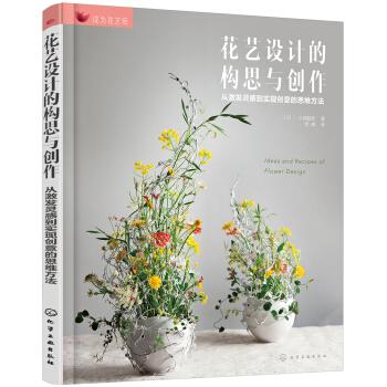 成为花艺师--花艺设计的构思与创作——从激发灵感到实现创意的思维方法