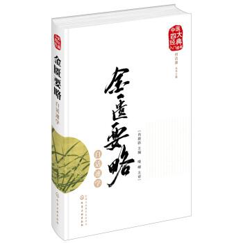 中医四大经典入门读本--金匮要略白话速学