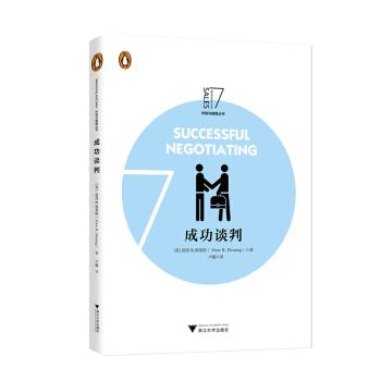 企鹅市场与销售系列丛书:成功谈判