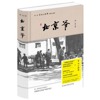 北京爷(精装)