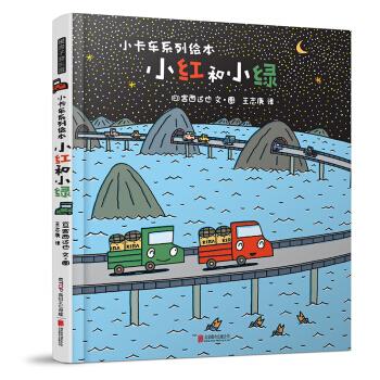 暖房子游乐园·小卡车系列绘本:小红和小绿(精装)