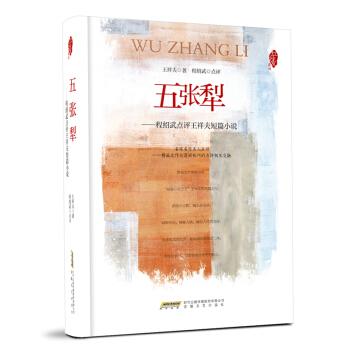 红沙发系列:五张犁——程绍武点评王祥夫短篇小说(精装)