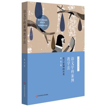 语文学科案例教学法:教学案例的应用