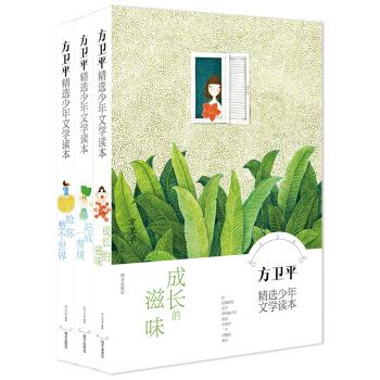 方卫平精选少年文学读本(套装)