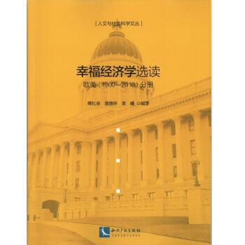 幸福经济学选读——欧美(1900~2010)分册