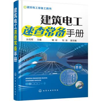 建筑电工速查常备手册