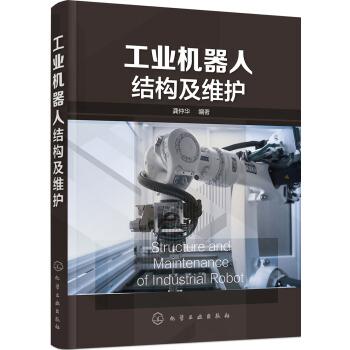 工业机器人结构及维护
