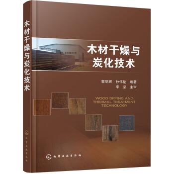 木材干燥与炭化技术