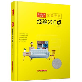 新人设计师必读:家装设计经验200点