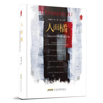 红沙发系列:人面橘——何弘点评李佩甫中篇小说(精装)