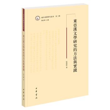 域外汉籍研究丛书:东亚汉文学研究的方法与实践