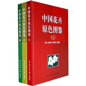 中国花卉原色图鉴(全三册)