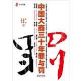 《中国大商三十年罪与罚》(《中国企业家》近20位资深记者,历时1095天,最大一次的群体探访,揭开12位获罪企业家大败局后的人生沉浮。)
