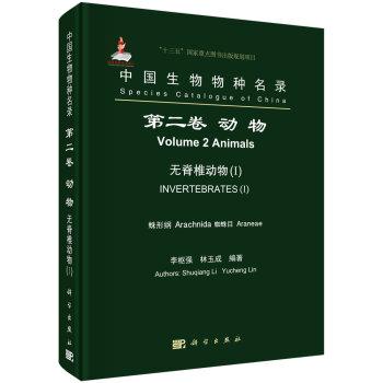 中国生物物种名录  第二卷 动物  无脊椎动物(I) 蛛形纲 蜘蛛目