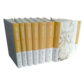 中华文化读本(全7册)