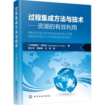过程集成方法与技术——资源的有效利用