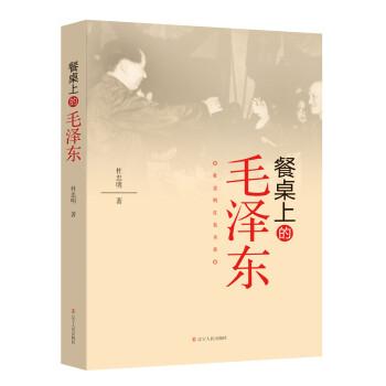 杜忠明红色书系:餐桌上的毛泽东