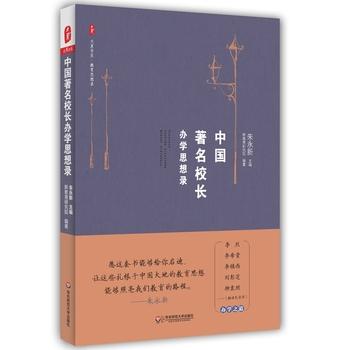 中国著名校长办学思想录 大夏书系
