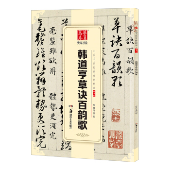华夏万卷 中国书法传世碑帖精品 草书04:韩道亨草诀百韵歌