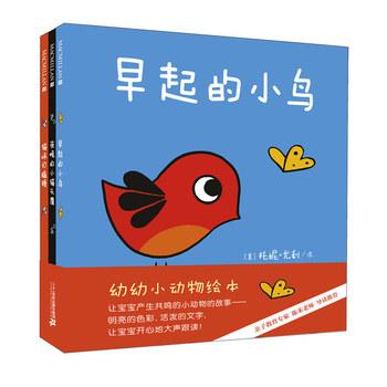幼幼小动物绘本(共3册)